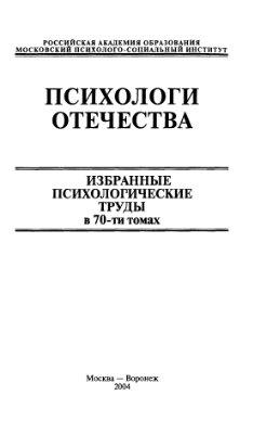 Деркач А.А. Акмеологические основы развития профессионала