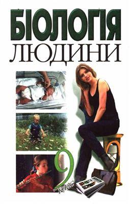 Шабатура М.Н., Матяш Н.Ю., Мотузний В.О. Біологія людини. 9 клас