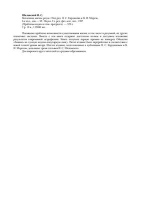 Шкловский И.С. Вселенная, жизнь, разум. Часть 1. Астрономический аспект проблемы