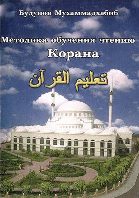 Будунов М.М. Методика обучения чтению Корана
