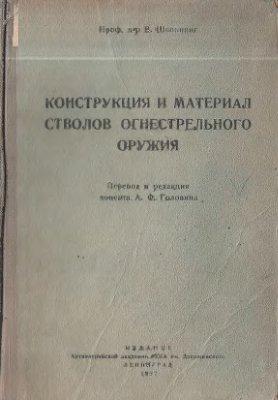 Швиннинг В. Конструкция и материал стволов огнестрельного оружия