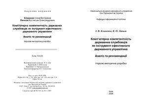 Клименко І.В., Линьов К.О. Комп'ютерна компетентність державних службовців як інструмент ефективного державного управління. Аналіз та рекомендації : наук.-метод. розробка