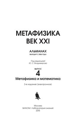 Владимиров Ю.С. (ред.) Метафизика. Век XXI. Альманах. Вып. 4: метафизика и математика