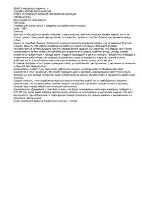Словарь воровского жаргона