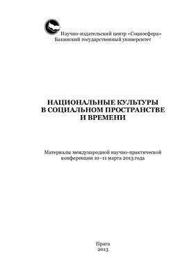 Ализаде Х.А., Аббасова К.Я. (ред.) Национальные культуры в социальном пространстве и времени