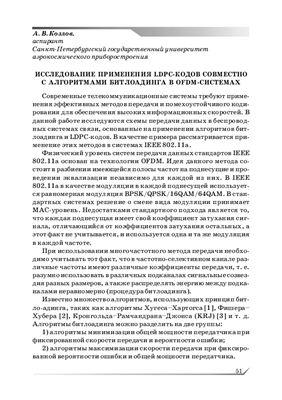 Крук Е.А. (ред.) Исследование LDPC кодов. Сборник статей. Часть 2