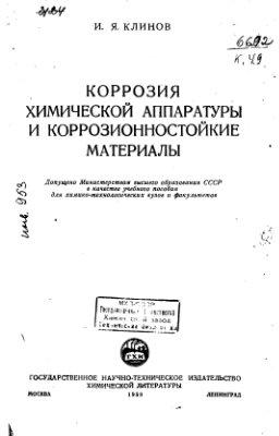 Клинов И.Я. Коррозия химической аппаратуры и коррозионностойкие материалы
