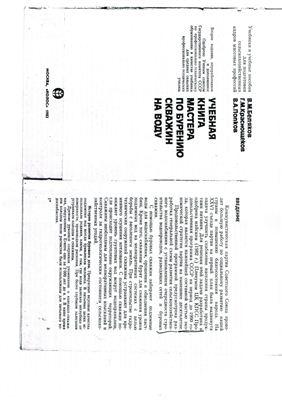 Беляков В.М. Учебная книга мастера по бурению скважин на воду