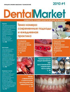 Dental Market 2010 №01