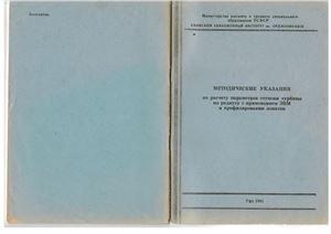 Капустин Н.К., Казыханов М.Ш. Методические указания по расчету параметров ступени турбины по радиусу с применением ЭВМ и профилирование лопаток