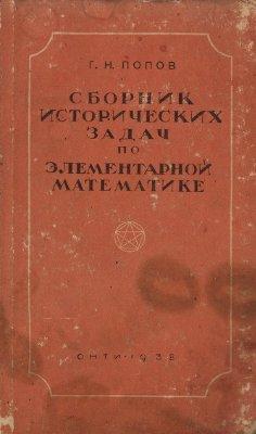 Попов Г.Н. Сборник исторических задач по элементарной математике
