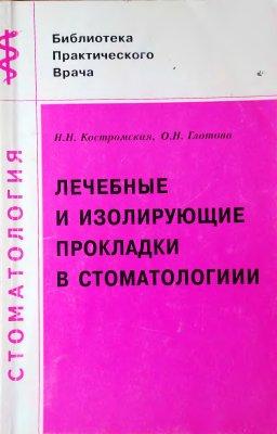 Костромская Н.Н., Глотова О.Н. Лечебные и изолирующие прокладки в стоматологии