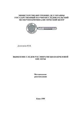 Димитрова Ю.В. Выявление следов рук эфирами цианакриловой кислоты. Методические рекомендации
