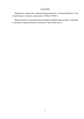 Курсовой проект - термогазодинамический расчет ТРДД