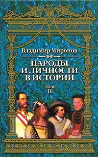 Миронов Владимир. Народы и личности в истории в 3 томах. Том 2