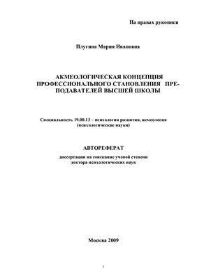 Плугина М.И. Акмеологическая концепция профессионального становления преподаватeлей высшей школы