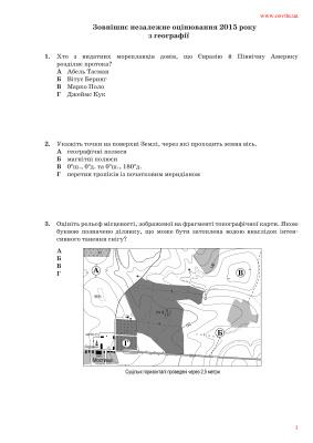 ЗНО 2015. Тест із географії