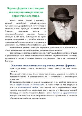 Чарльз Дарвин и его теория эволюционного развития органического мира