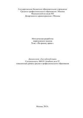 Муратова О.А. Методическая разработка теоретического занятия Тема: На приеме у врача