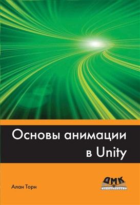 Торн А. Основы анимации в Unity