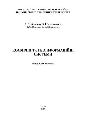 Железняк О.О., Зацерковний В.І., Кислюк В.С., Ніколаєнко О.Є. Космічні та геоінформаційні системи