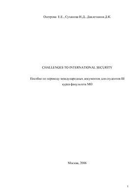 Осетрова Е.Е., Суханова И.Д., Давлетшина Д.К. Сhallenges to International Security