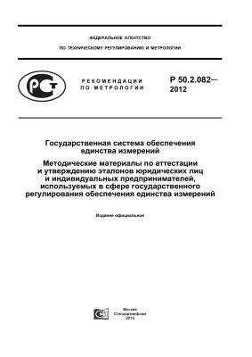 Р 50.2.082-2012 Государственная система обеспечения единства измерений. Методические материалы по аттестации и утверждению эталонов юридических лиц и индивидуальных предпринимателей, используемых в сфере государственного регулирования обеспечения единства