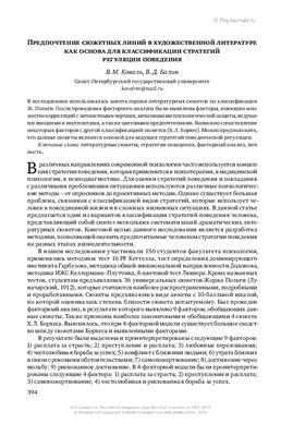 Барабанщиков В.А. (ред.) Эксперимент в когнитивной психологии