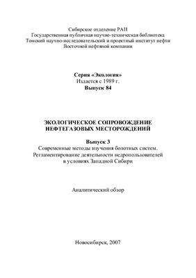 Экологическое сопровождение разработки нефтегазовых месторождений. Вып. 3