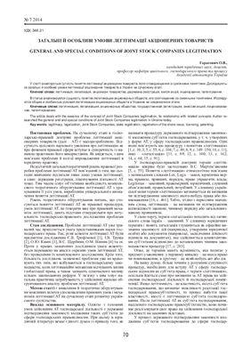 Гарагонич О.В. Загальні та особливі умови легітимації акціонерних товариств