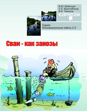 Бубенцов В.Ю., Краснобород С.Е., Тимохов В.И. Сваи - как занозы