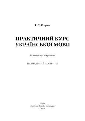 Єгорова Т.Д. Практичний курс української мови