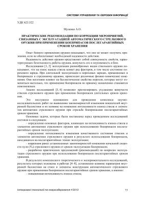 Муленко А.О. Практические рекомендации по коррекции мероприятий, связанных с эксплуатацией автоматического стрелкового оружия при применении боеприпасов послегарантийных сроков хранения