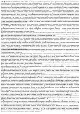 60 Ответов по дисциплине Основы профессиональной деятельности юриста