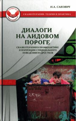 Сакович Н.А. Диалоги на Аидовом пороге. Сказкотерапия в профилактике и коррекции суицидального поведения подростков.