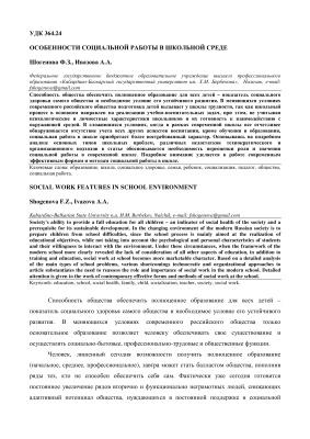 Шогенова Ф.З., Ивазова А.А. Особенности социальной работы в школьной среде