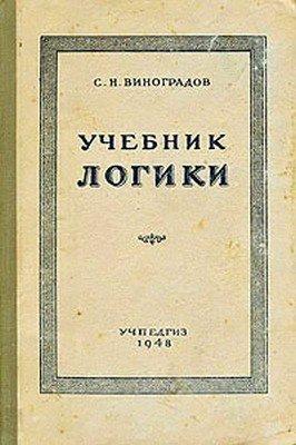 Виноградов С.Н. Учебник логики