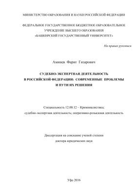 Аминев Ф.Г. Судебно-экспертная деятельность в Российской Федерации: современные проблемы и пути их решения
