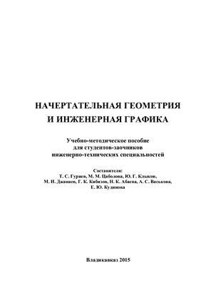 Гуриев Т.С., Цаболова М.М., Клыков Ю.Г и др. Начертательная геометрия и инженерная графика