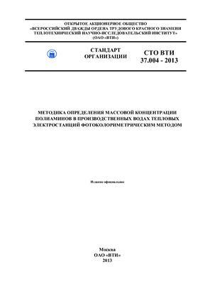 СТО ВТИ 37.004-2013 Методика определения массовой концентрации полиаминов в производственных водах тепловых электростанций фотоколориметрическим методом