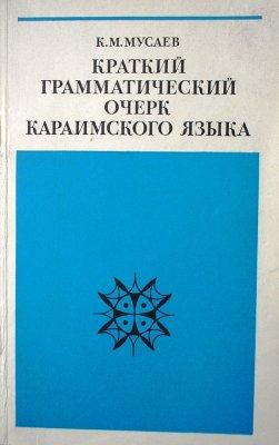 Мусаев К.М. Краткий грамматический очерк караимского языка