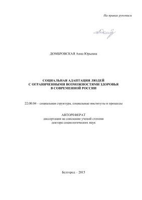 Домбровская А.Ю. Социальная адаптация людей с ограниченными возможностями здоровья в современной России