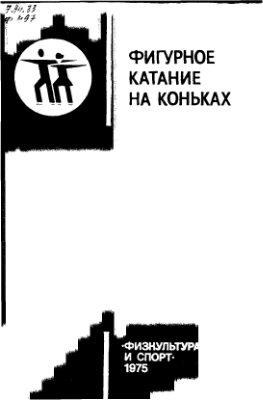 Гандельсман А.Б. Фигурное катание на коньках