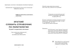 Кулаков П.А. Краткий словарь-справочник по политологии