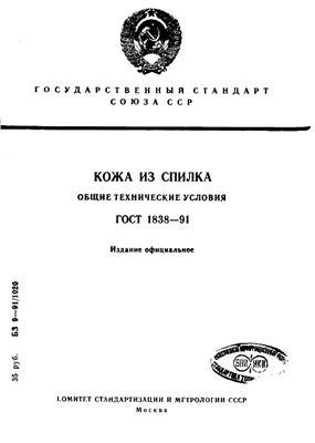 ГОСТ 1838-91 Кожа из спилка. Общие технические условия