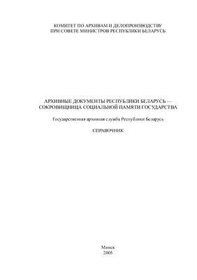 Седляревич Т.И. Архивные документы Республики Беларусь - сокровищница социальной памяти государства