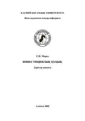 Мороз С.П. Инвестиционное право - на казахском языке