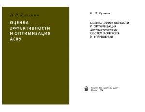 Кузьмин И.В. Оценка эффективности АСКУ (1971)