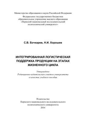 Бочкарев С.В., Хорошев Н.И. Интегрированная логистическая поддержка продукции на этапах жизненного цикла