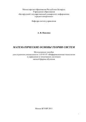 Павлова А.В. Математические основы теории систем: методическое пособие для студентов специальности 1-53 01 07